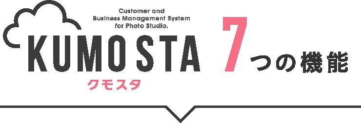KUMOSTA(クモスタ)7つの機能
